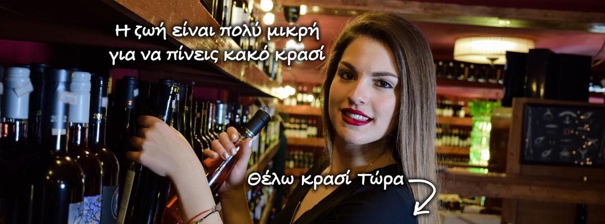 thelw-krasi-wine