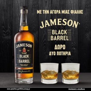 jameson-black-barrel-promo