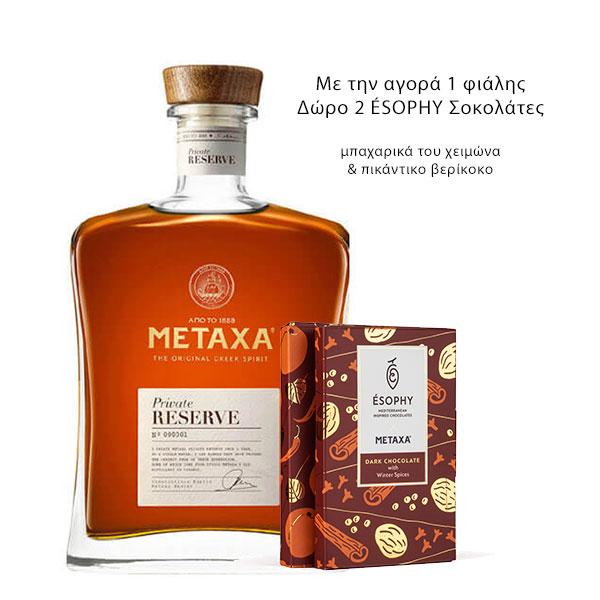 metaksa-private-reserve-koniak-700ml-doro